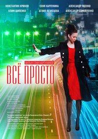 Постеры фильма «Всё просто»