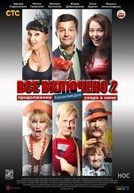 Постеры фильма «Всё включено — 2»