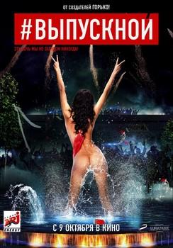 Постеры фильма «#Выпускной»