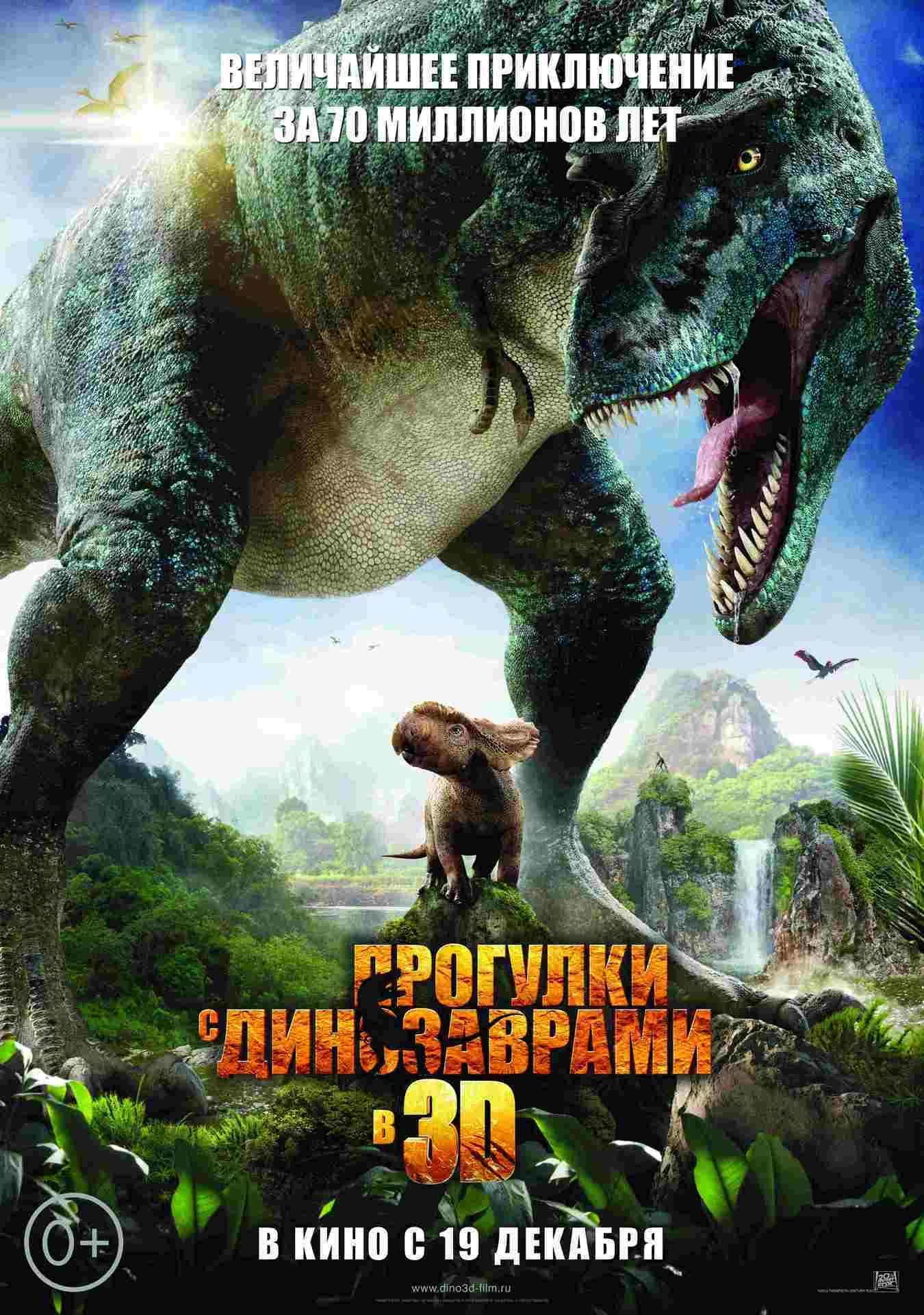 Прогулки с динозаврами 3D, постер № 7