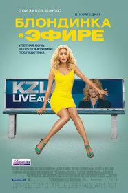 Постеры фильма «Блондинка в эфире»