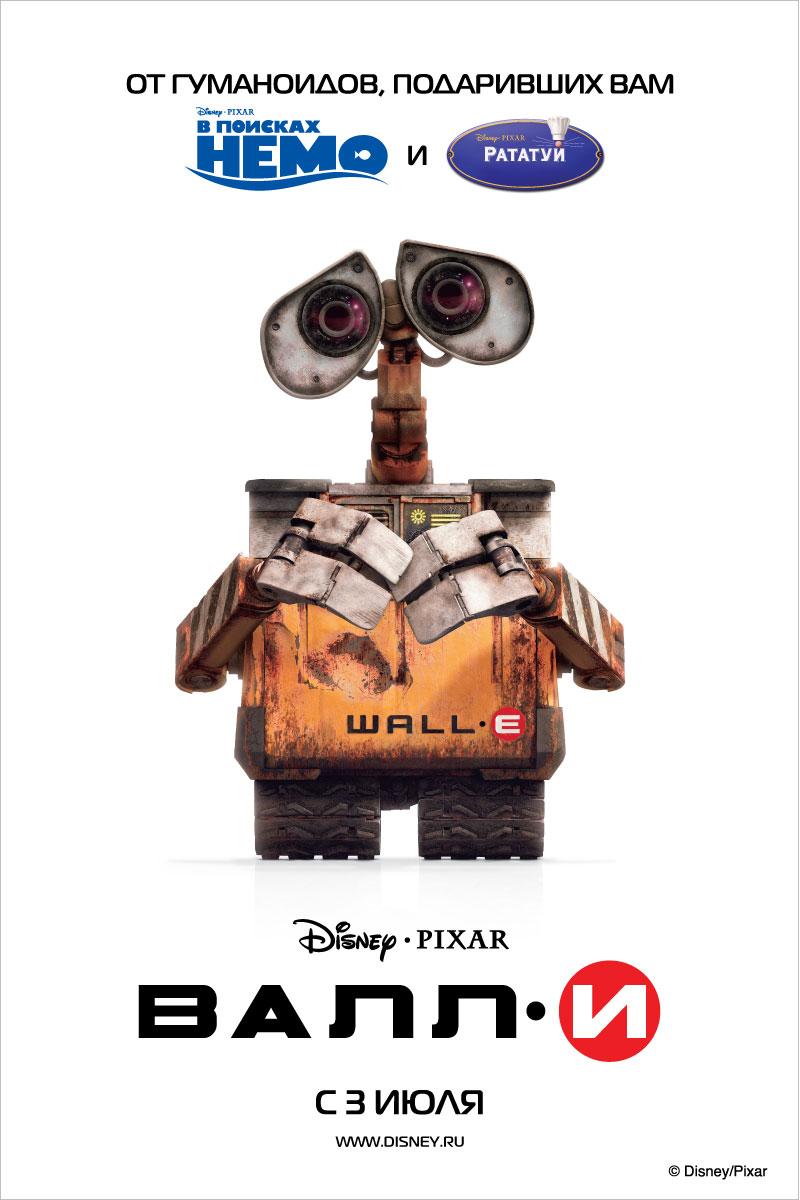 ВАЛЛ-И, постер № 19