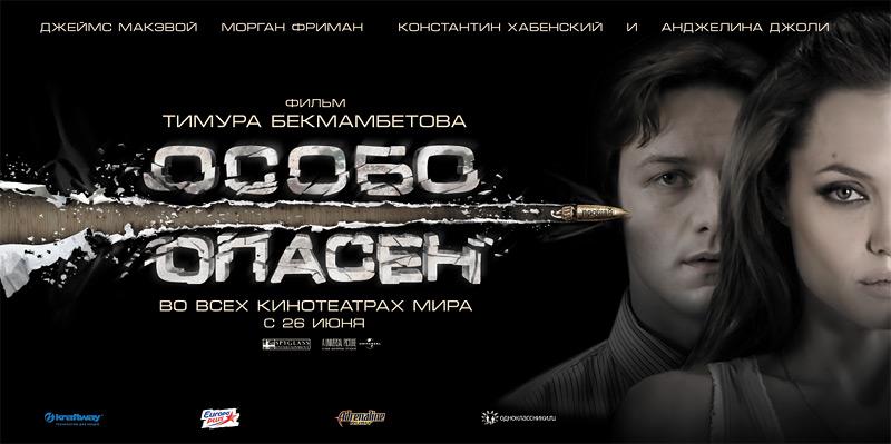 «Кто Озвучивает Главного Героя В Фильме Особо Опасен» — 2007