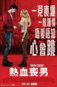 Постеры фильма «Тепло наших тел»