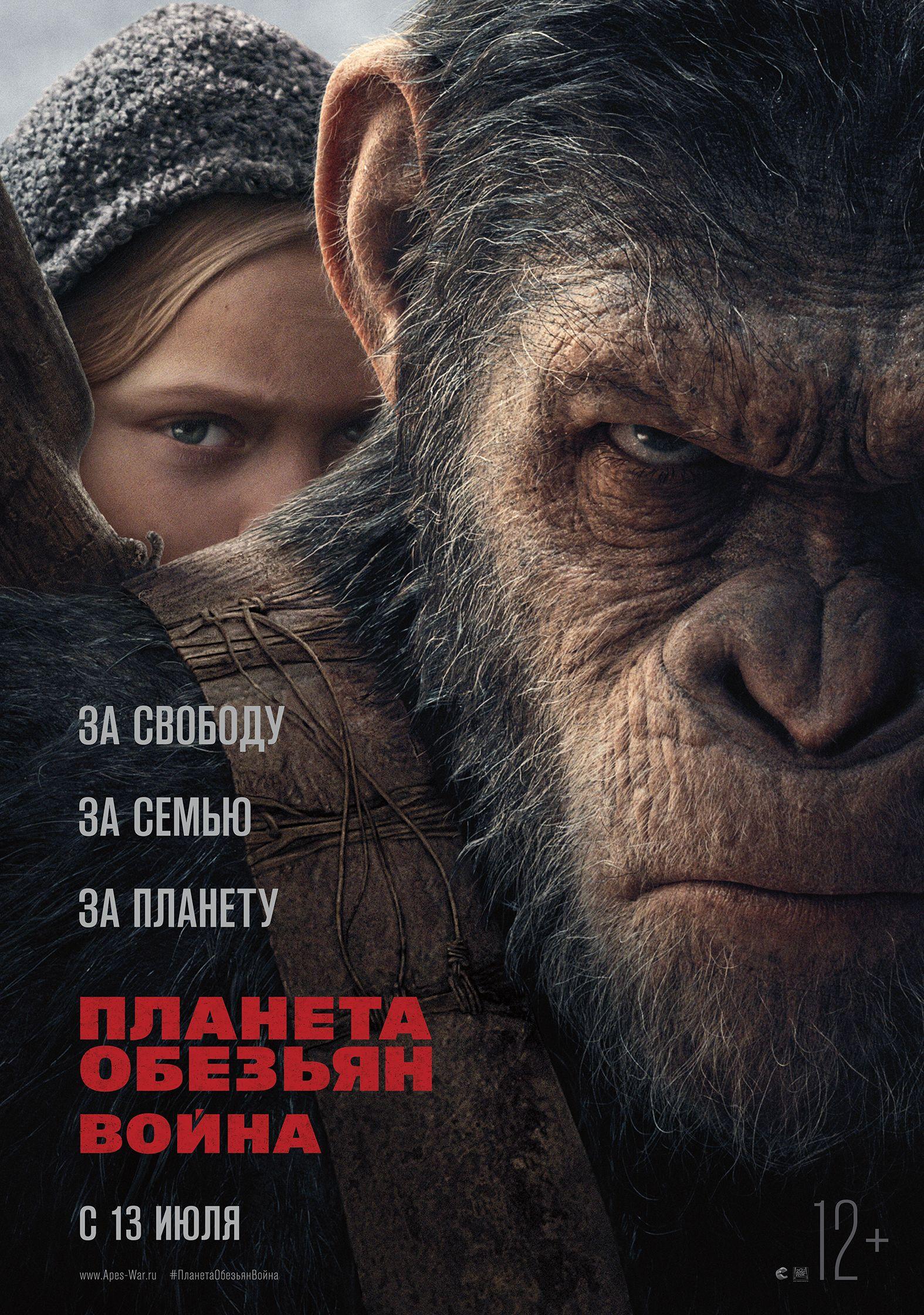 Планета обезьян: Война,  № 3