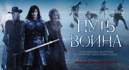 «Путь воина» (The Warrior's Way)