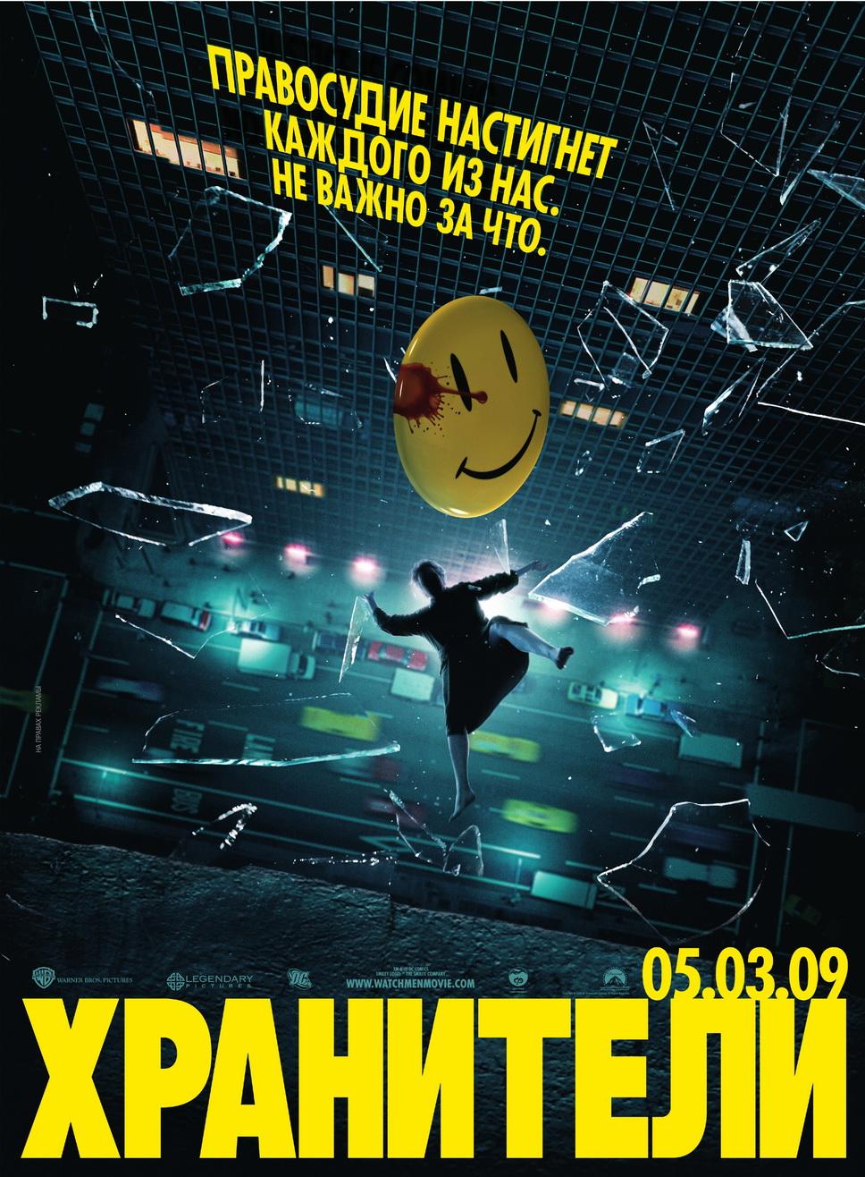 Скачать фильм хранители (2009) через торрент