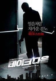 Постеры фильма «Добро пожаловать в капкан»