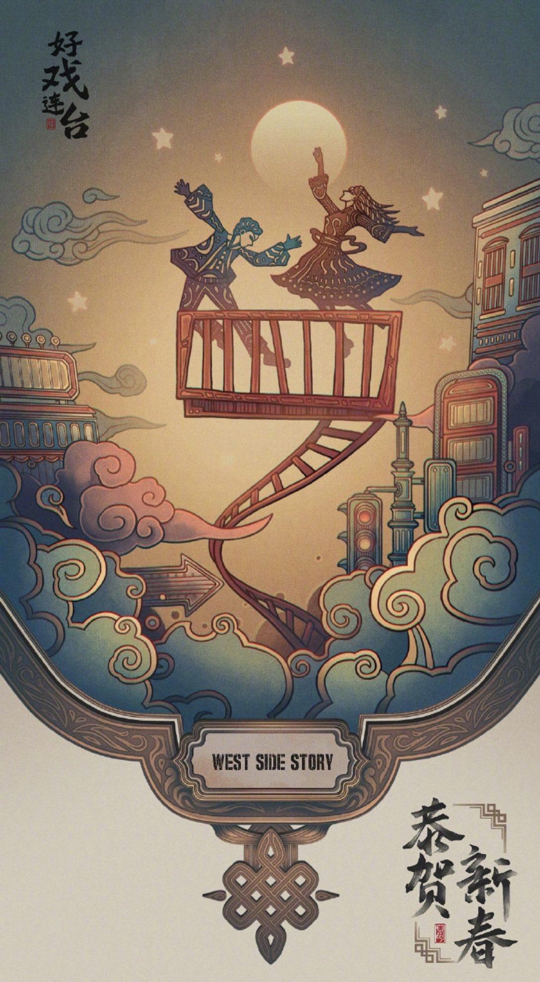 Вестсайдская история, постер № 2