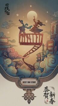 Постеры фильма «Вестсайдская история»