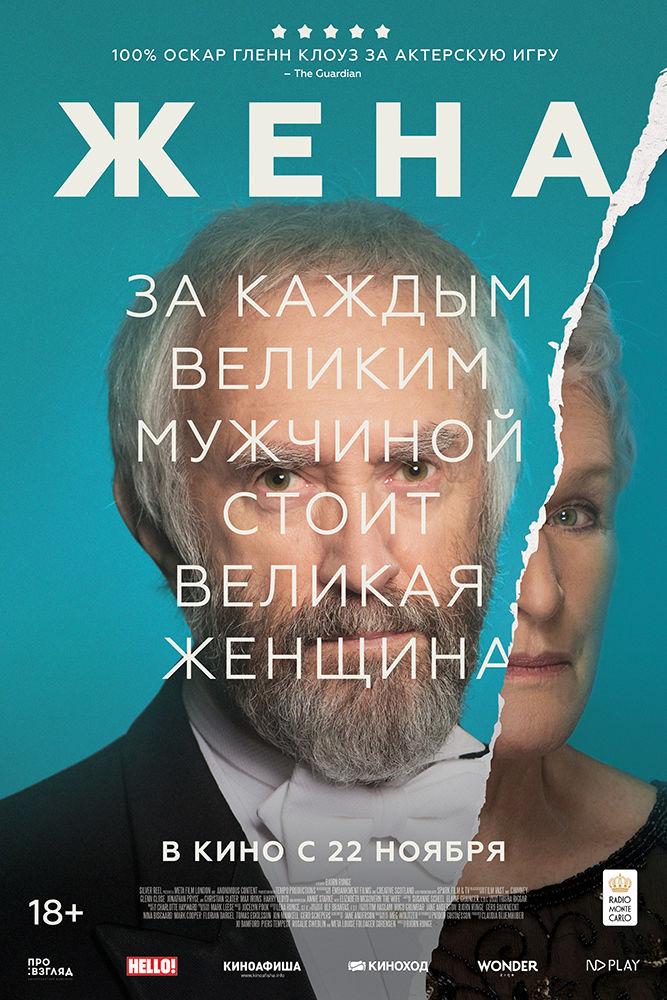 Жена, постер № 10