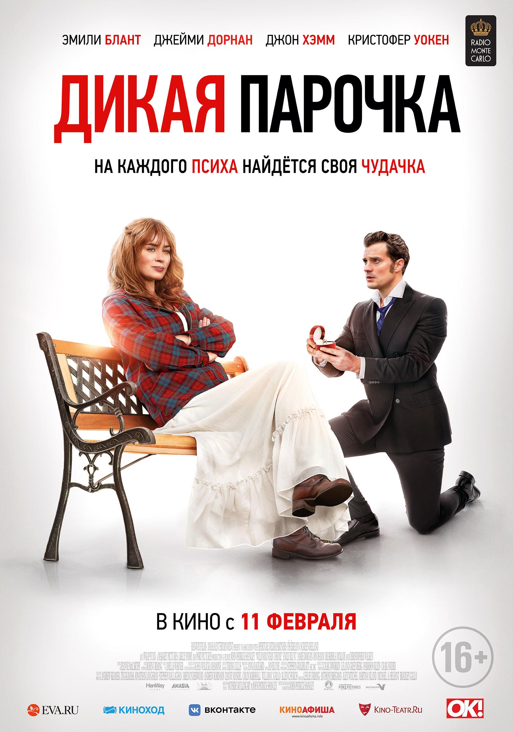 Дикая парочка, постер № 2