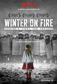 Постеры фильма «Зима в огне: Борьба Украины за свободу»