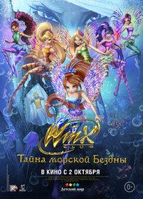 Бокс-офис России за 3–5 октября
