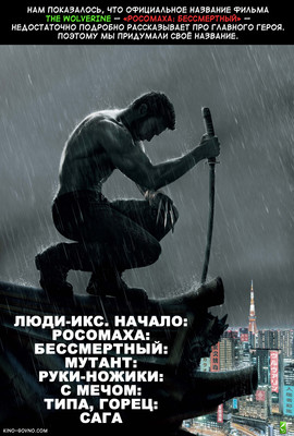 Фанарт фильма «Росомаха: Бессмертный»