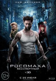 Росомаха: Бессмертный (The Wolverine)