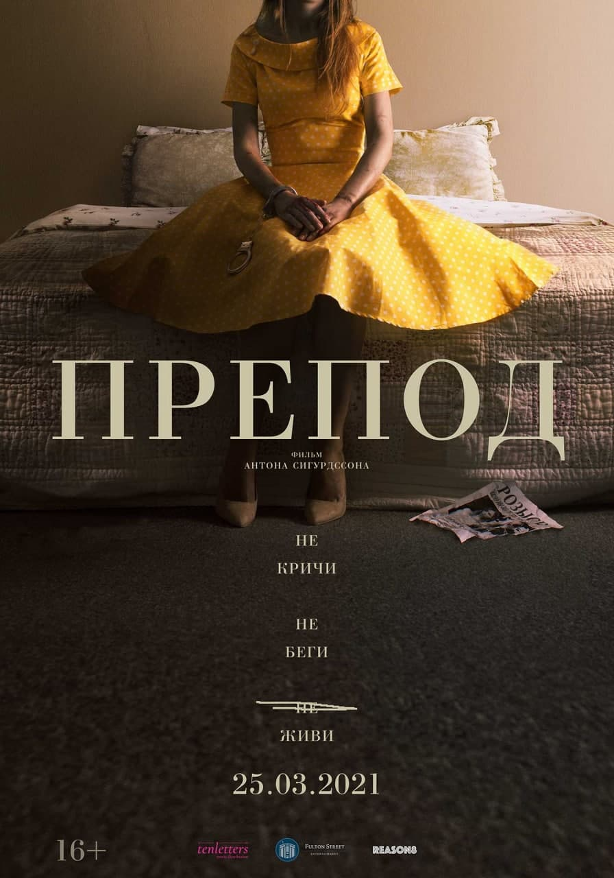 Препод, постер № 1