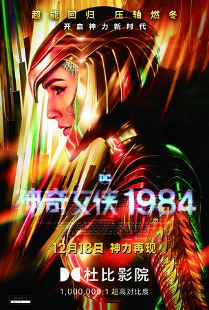 Постеры фильма «Чудо-женщина: 1984»
