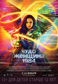 Чудо-женщина: 1984
