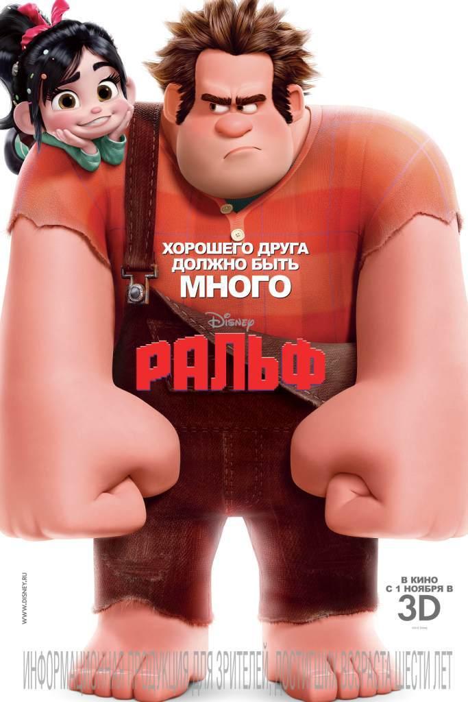 Ральф, постер № 5