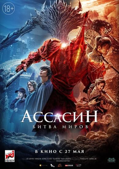 Постеры фильма «Ассасин. Битва миров»