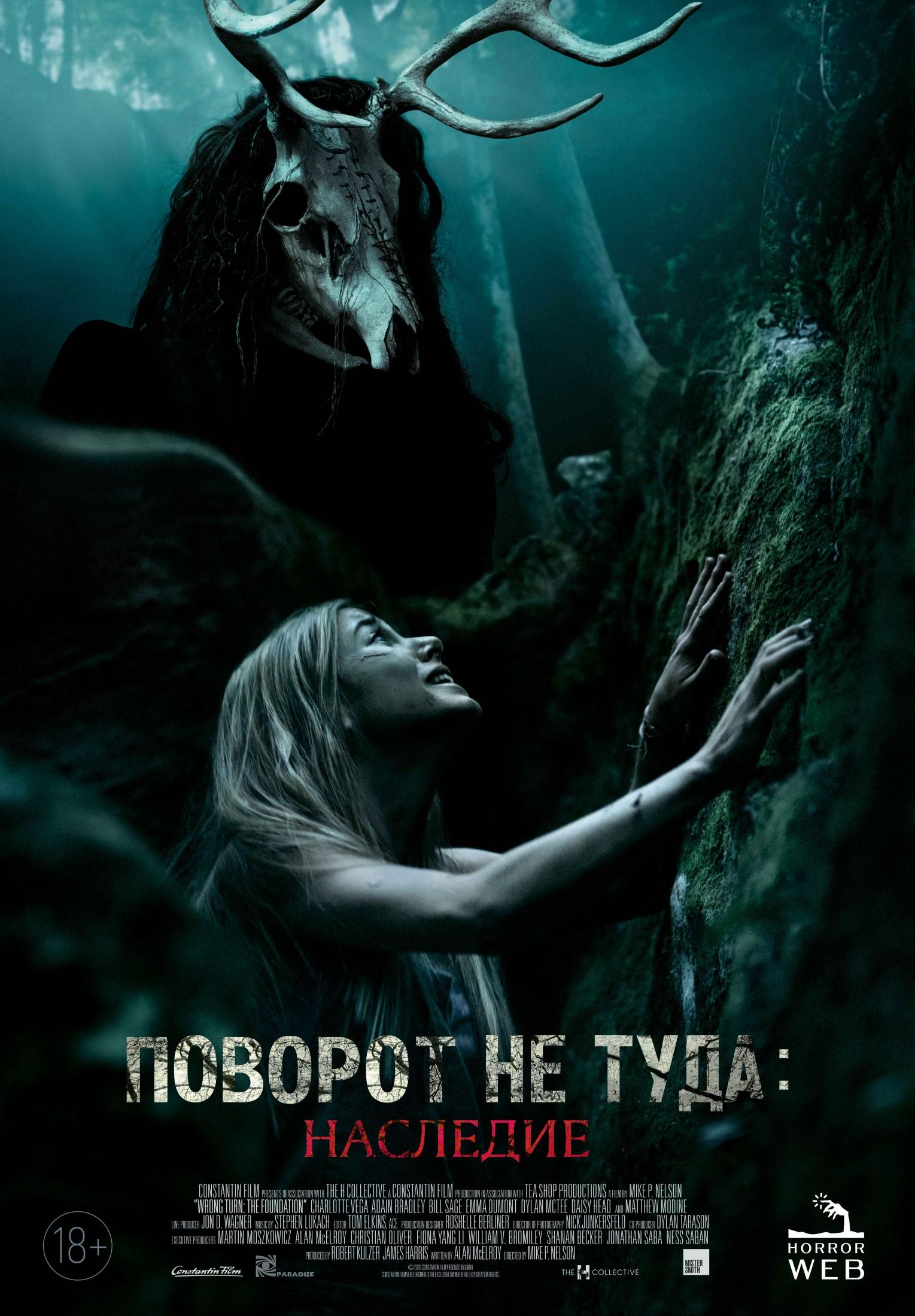 Поворот не туда: Наследие, постер № 2