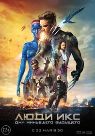 Постеры фильма «Люди Икс: Дни минувшего будущего»