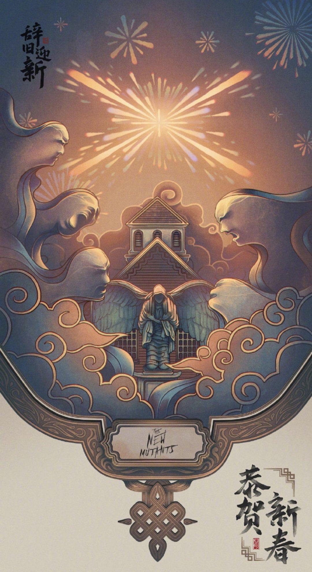 Новые мутанты, постер № 4