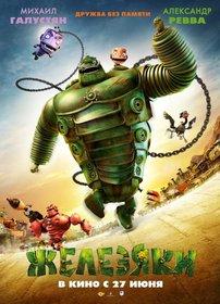 Постеры фильма «Железяки»