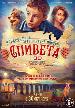 Постеры фильма «Невероятное путешествие мистера Спивета 3D»