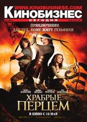 «Храбрые перцем» (Your Highness) на Кино-Говно.ком