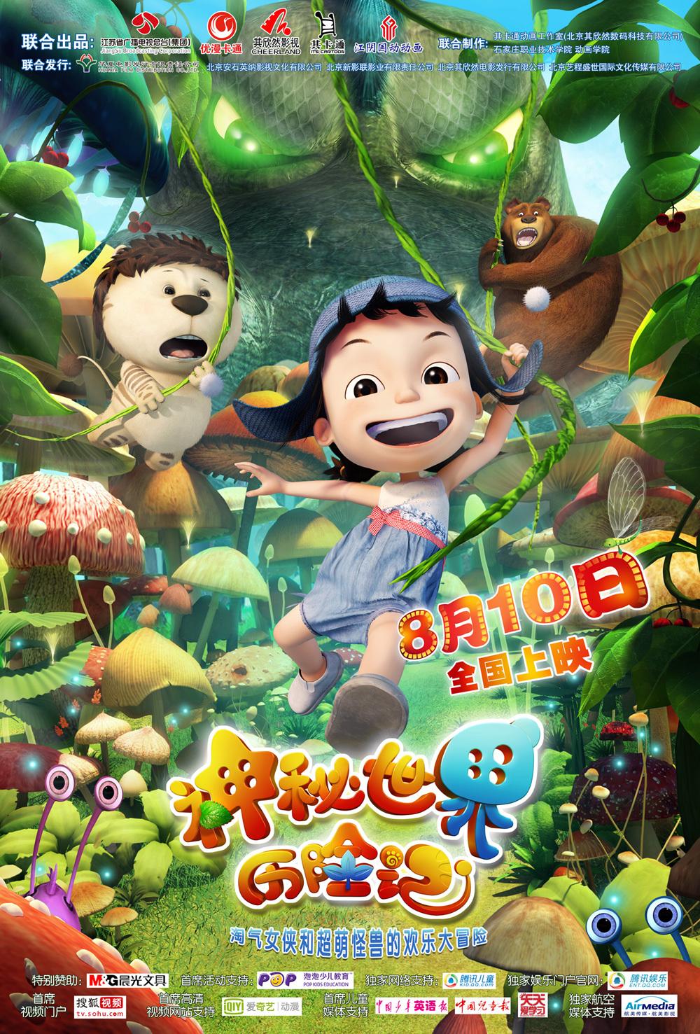 Приключения Маши в Стране Чудес смотреть мультфильм онлайн бесплатно в