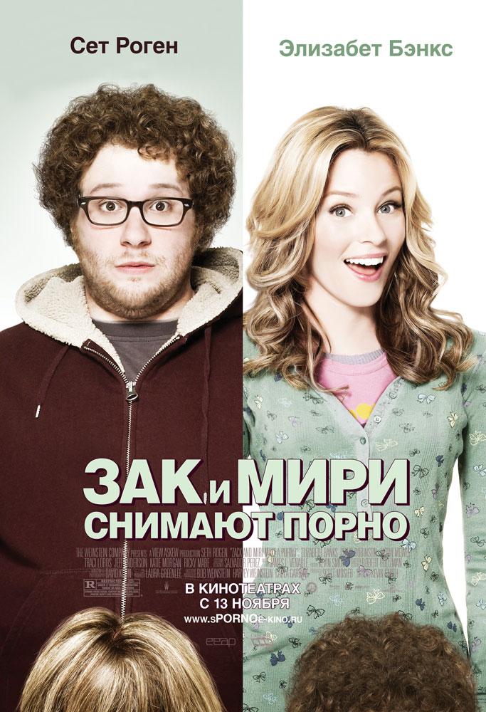 Зак и Мири снимают порно, постер № 4