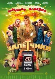 Постеры фильма «Залётчики»