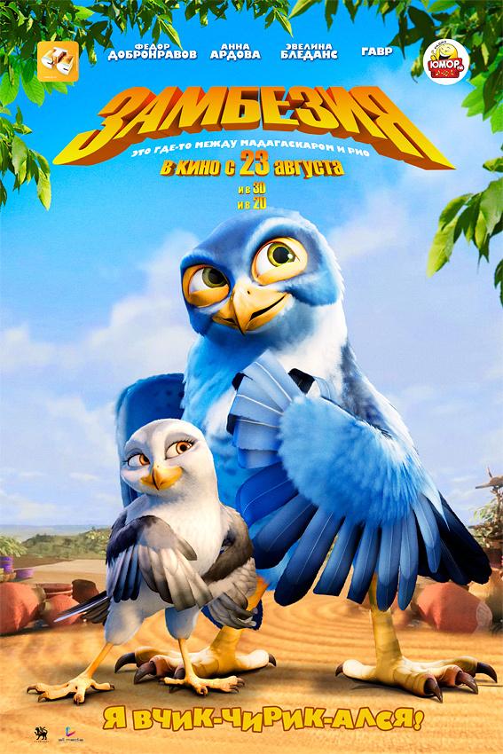 Download zambezia free   full movies. Free movies download.