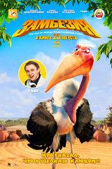 Постеры фильма «Замбезия 3D»