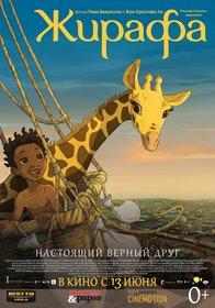 Постеры фильма «Жирафа»