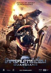 Постеры фильма «Защитники»