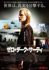 Постеры фильма «Цель номер один»