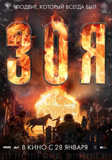 Постеры фильма «Зоя»