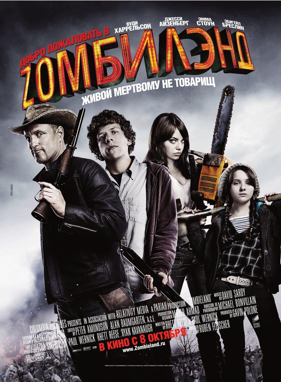 zombieland_3.jpg