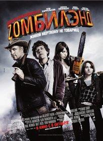 «Добро пожаловать в Зомбилэнд!» (Zombieland)