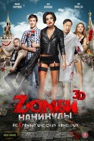 Постеры фильма «Zомби-каникулы»