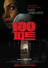 «100 футов» (100 Feet)