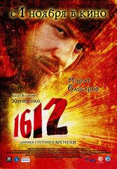 «1612»