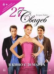 «27 свадеб»(27 Dresses)