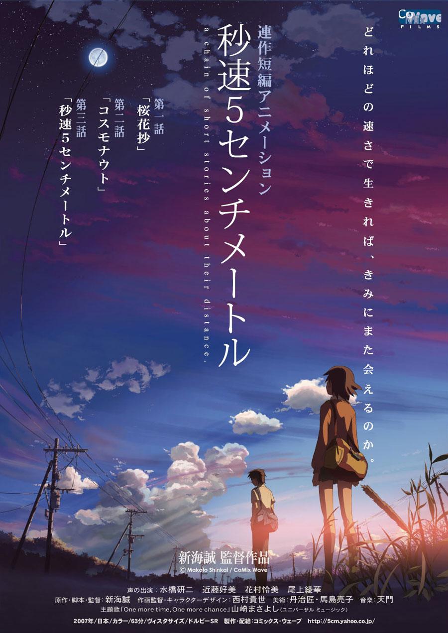 http://media.kino-govno.com/posters/5cm_1.jpg