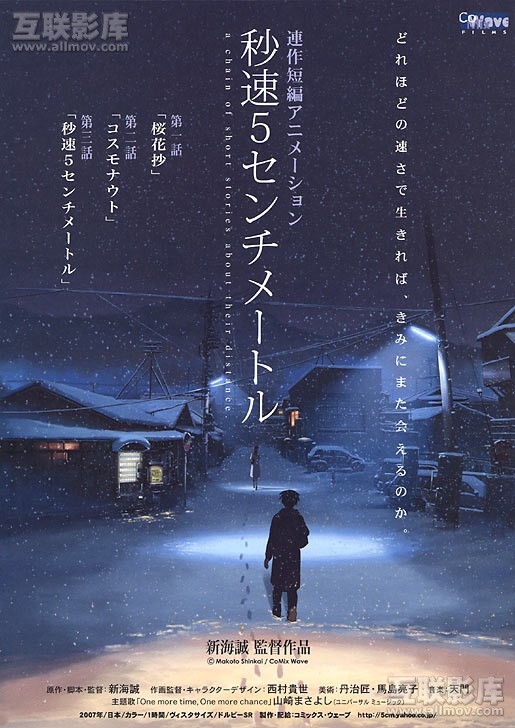 http://media.kino-govno.com/posters/5cm_2.jpg