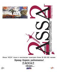 «АССА-2»