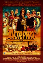 «Астерикс на Олимпийских играх»(Astérix aux jeux olympiques)